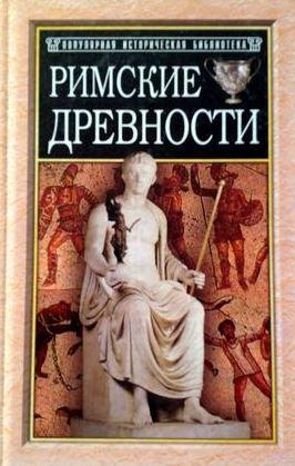 Римские древности \тверд.\Серия: Популярная историческая библиотека