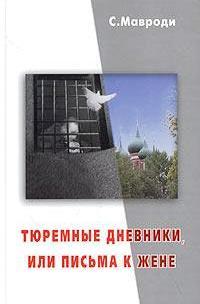 Тюремные дневники, или Письма к жене \+История МММ