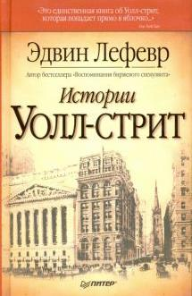 Истории Уолл-стрит. \Полный перевод \304стр.\Питер-2009