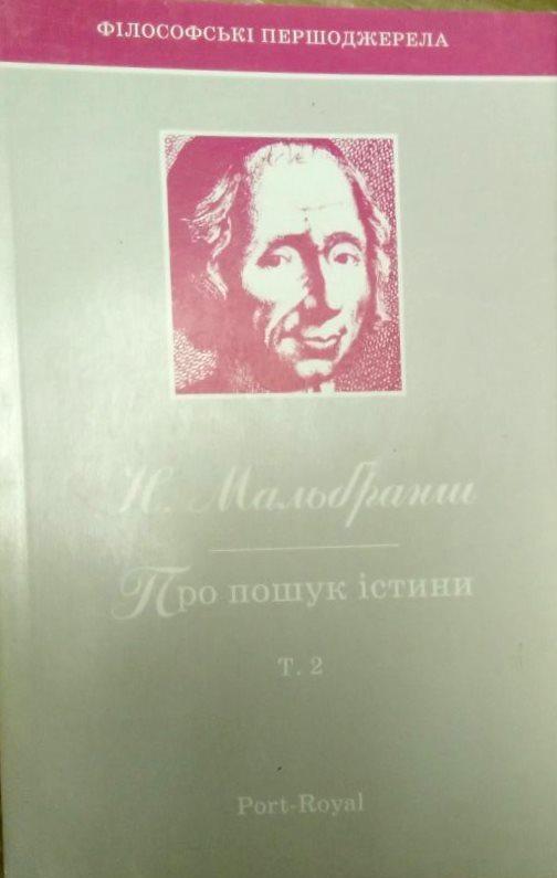 Про пошук істини. В 2-х томах. \Серія: Філософські першоджерела