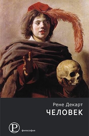 Человек. \Декарт \пер.с фр. Скуратов \Серия: Философия