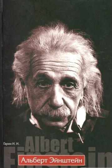 Альберт Эйнштейн \Гарин И.