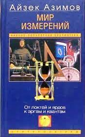 Мир измерений. От локтей и ярдов к эргам и квантам \Серия: Научно-популярная библиотека