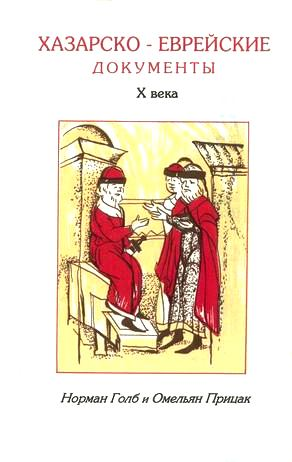 Хазарско-Еврейские документы Х века \1997