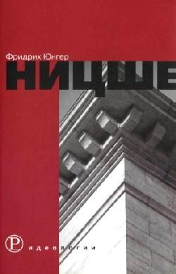 Ницше  \Пер.Михайловского \Серия: Идеологии