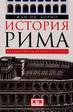 История Рима. Метаморфозы Вечного города