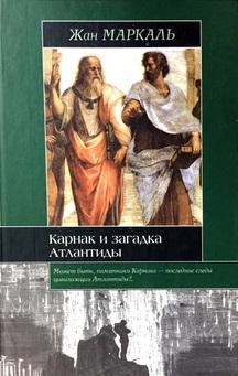 Карнак и загадка Атлантиды \Серия: Историческая библиотека