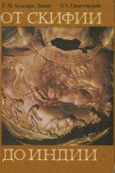 От Скифии до Индии: древние арии: мифы и история