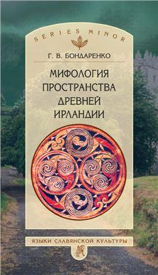 Мифология пространства древней Ирландии