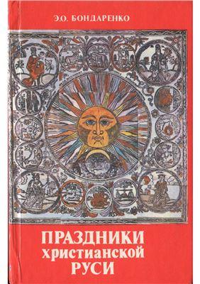 Праздники христианской Руси. Русский народный православный календарь.