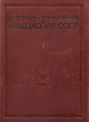 Палеолит и неолит СССР. Т.5 \МИА. 131