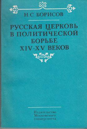 Русская церковь в политической борьбе 14-15 веков