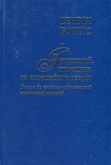Інституції, поведінка та економічна теорія: Внесок до класико-кейсіанської політичної економії