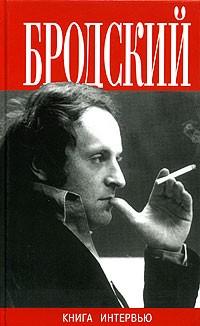 Книга интервью