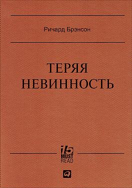 Теряя невинность. \15 МастРид