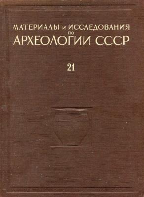 Материалы и исследования по археологии Урала и Приуралья Т.2 \МИА. 21