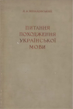 Питання походження української мови
