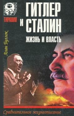 Гитлер и Сталин: Жизнь и власть.\2тт\ Сравнительное жизнеописание