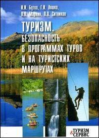 Туризм. Безопасность в программах туров и на туристских маршрутах