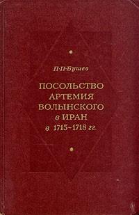 Посольство Артемия Волынского в Иран в 1715-1718 гг. (по русским архивам)