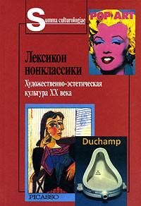 Лексикон нонклассики. Художественно-эстетическая культура 20 века.