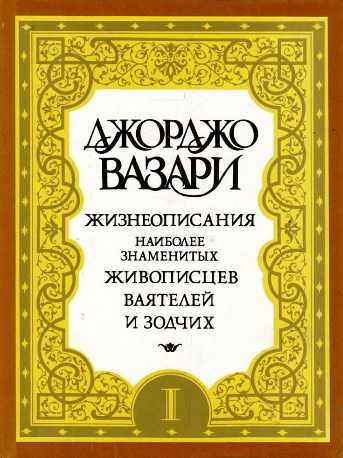Жизнеописания наиболее знаменитых живописцев, ваятелей и зодчих. 5тт.