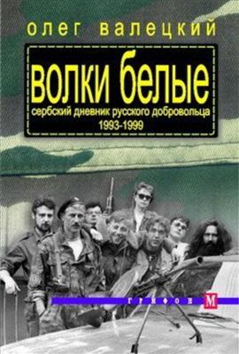 Волки белые.(Сербский дневник русского добровольца 1993-1999)