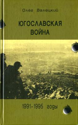 Югославская война 1991 - 1995 гг. \зеленая
