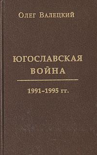 Югославская война 1991 - 1995 гг. \коричневая