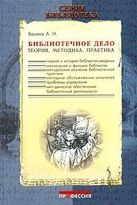 Библиотечное дело