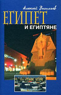 Египет и египтяне