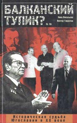 Балканский тупик?..(Историческая судьба Югославии в ХХ веке)