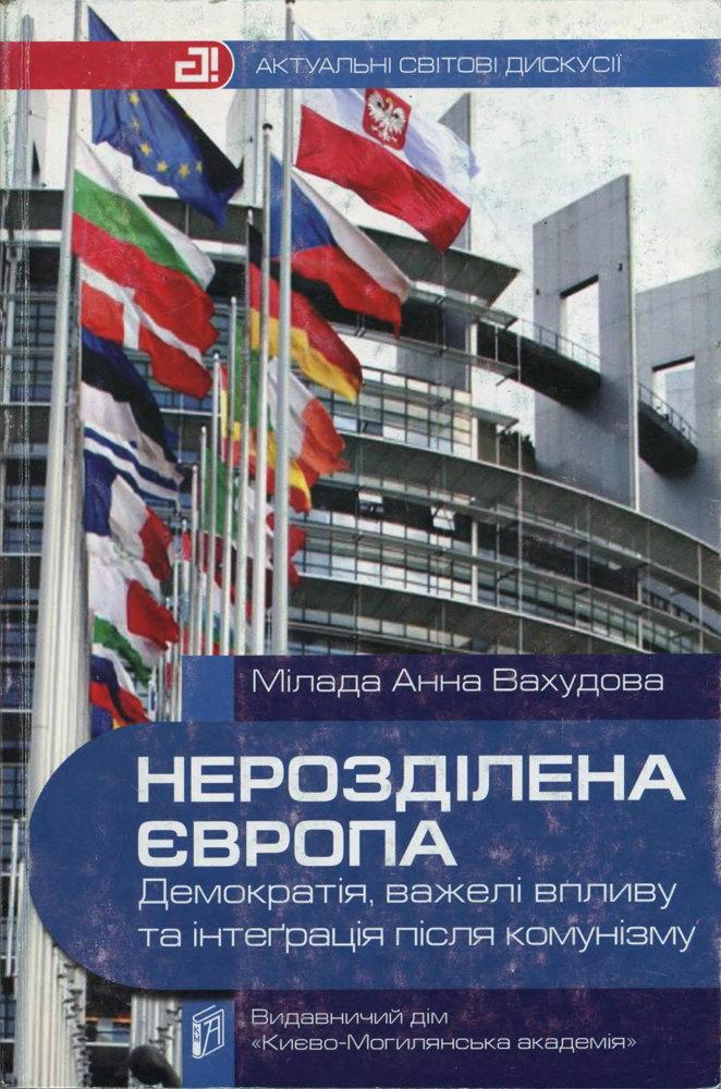Нерозділена Європа: демократія, важелі впливу та інтеґрація після комунізму (Серія «Актуальні світові дискусії»)