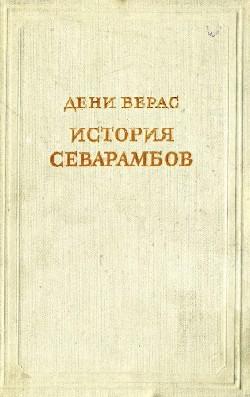История севарамбов