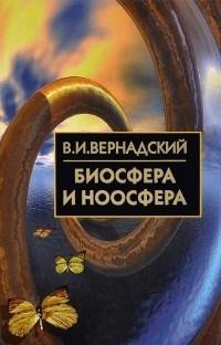 Биосфера и ноосфера. 2008-2009