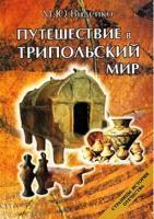 Путешествие в трипольский мир