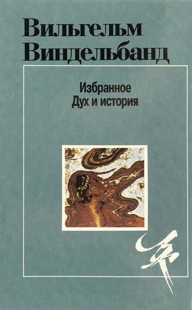 Избранное: Дух и история: сборник
