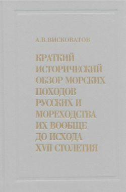 Краткий исторический обзор морских походов русских
