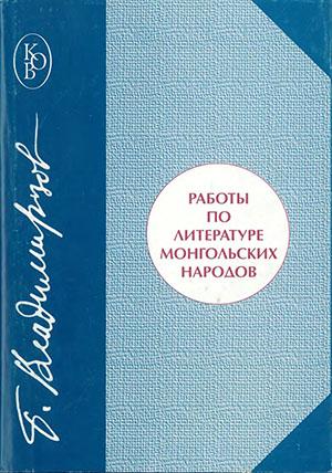 Работы по литературе монгольских народов.