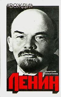 Ленин. В 2х тт