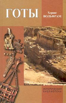 Готы. От истоков до середины 6 века (опыт исторической этнографии)