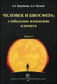Человек и биосфера: глобальное изменение климата: Учебник. Ч.1,Ч.2