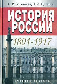 История России. 1801–1917: Учебное пособие