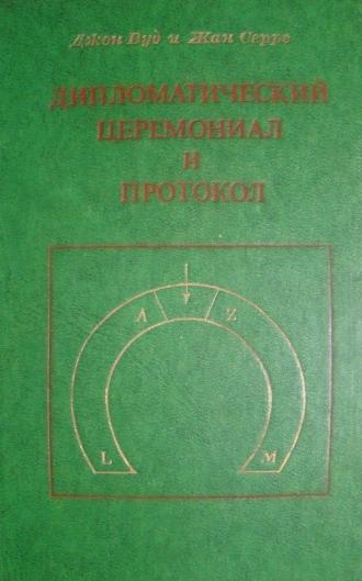 Дипломатический церемониал и протокол: принципы, процедура и практика \1976