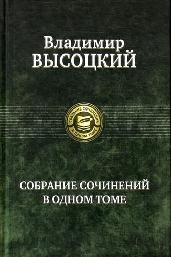 Собрание сочинений в одном томе \зеленый\перевертыш