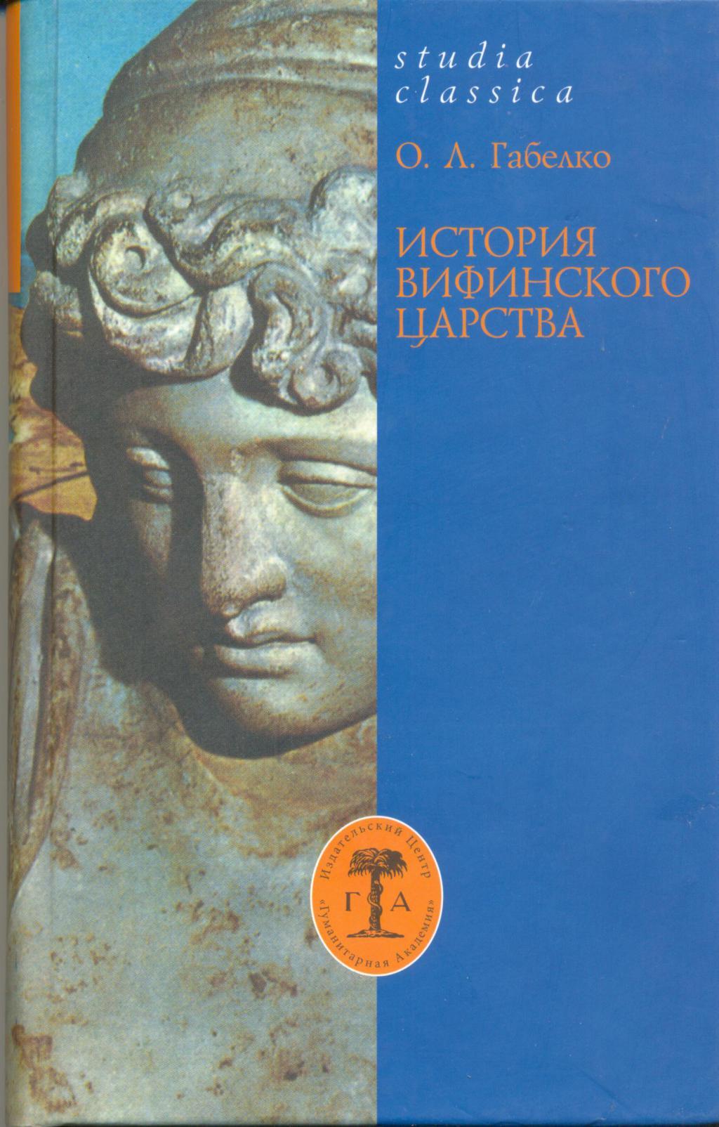 История Вифинского царства
