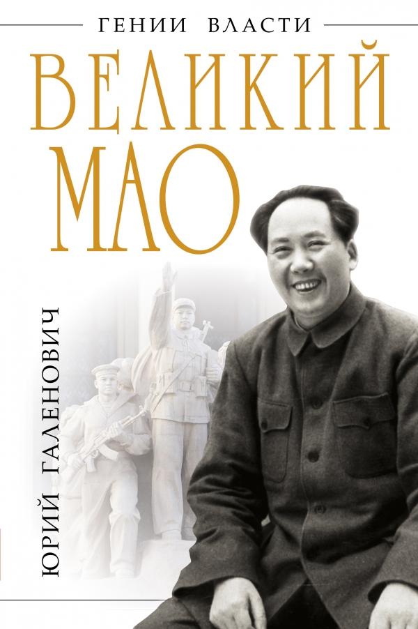 Великий Мао. «Гений и злодейство» \Гении власти