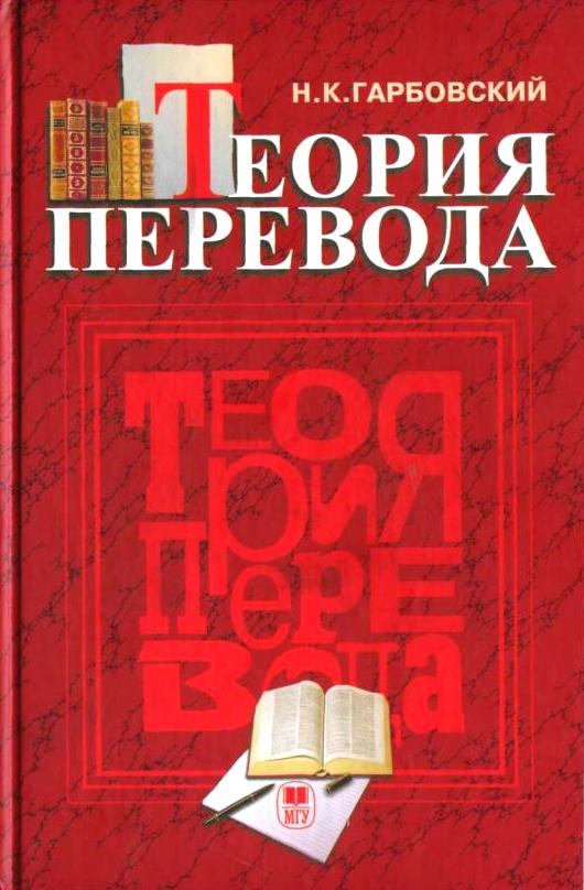 Теория перевода. Учебник для ВУЗов