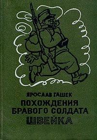 Похождения бравого солдата Швейка \1980
