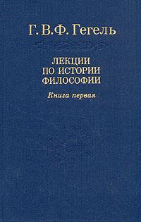 Лекции по Истории Философии.В 3 тт.СоС